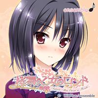 「桜舞う乙女のロンド」2013年11月29日発売予定