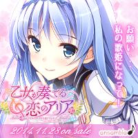 『乙女が奏でる恋のアリア』2014年11月28日発売予定