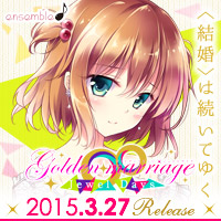 『Golden Marriage -Jewel Days-』2015年3月27日発売予定