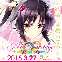 『Golden Marriage -Jewel Days-』2015年3月27日発売予定