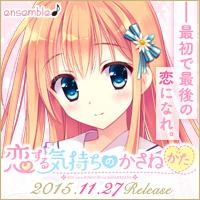 『恋するきもちのかさねかた』2015年11月27日発売予定