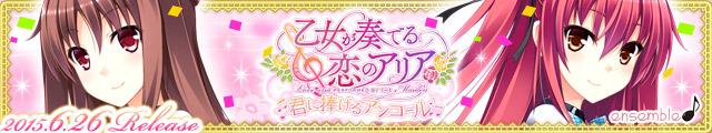 『乙女が奏でる恋のアリア 君に捧げるアンコール』2015年6月26日発売予定