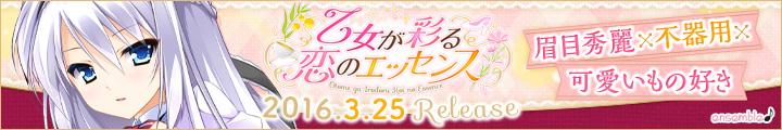 『乙女が彩る恋のエッセンス』2016年3月25日発売予定