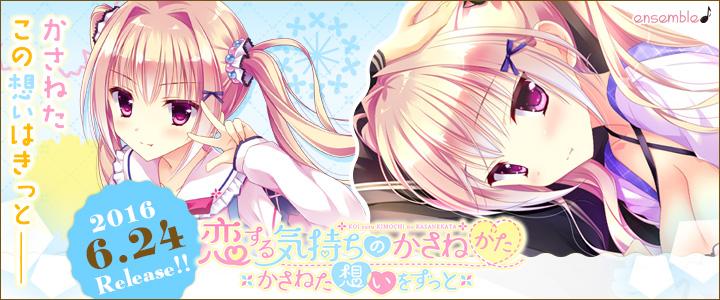 『恋するきもちのかさねかた〜かさねた想いをずっと〜』2016年6月24日発売予定