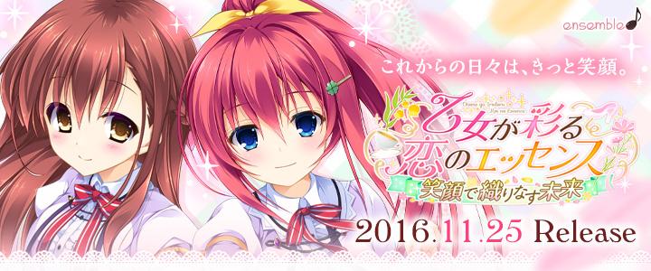 『乙女が彩る恋のエッセンス~笑顔で織りなす未来~』2016年11月25日発売予定