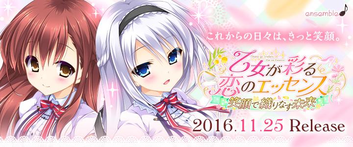 『乙女が彩る恋のエッセンス〜笑顔で織りなす未来〜』2016年11月25日発売予定