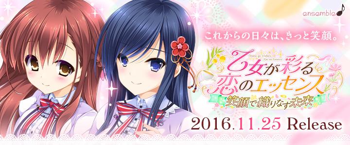 『乙女が彩る恋のエッセンス?笑顔で織りなす未来?』2016年11月25日発売予定