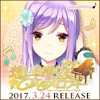 『想いを捧げる乙女のメロディー』2017年3月24日発売予定