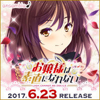 『お嬢様は素直になれない』2017年6月23日発売予定!!