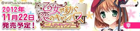「乙女が紡ぐ恋のキャンバス〜二人のギャラリー〜」応援中!