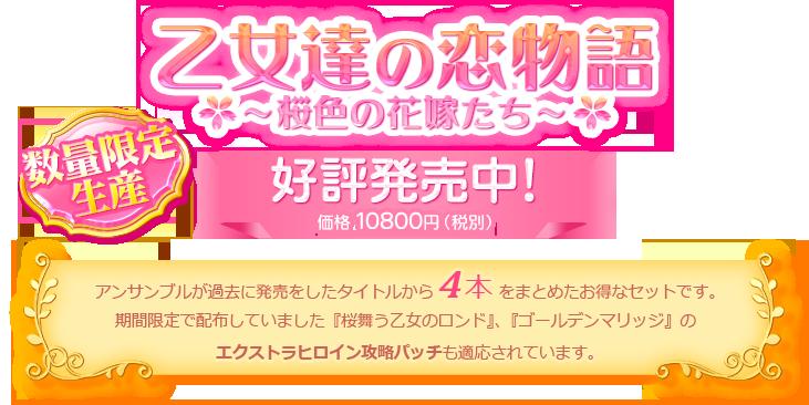 乙女達の恋物語 〜桜色の花嫁たち〜